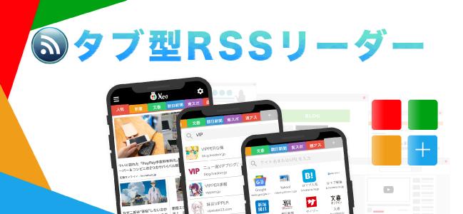 タブ型RSSリーダー